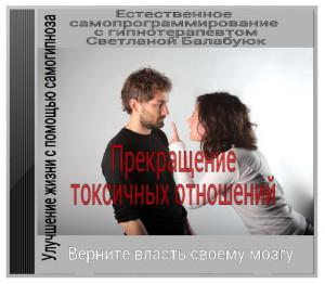 Прекращение токсичных отношений
