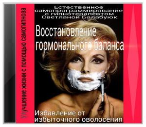 Восстановление гормонального баланса. Избавление от рота волос на лице