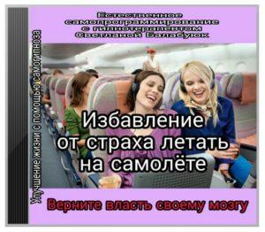 Избавление от страха летать на самолёте