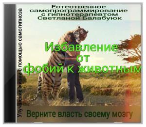 Избавление от фобии к животным