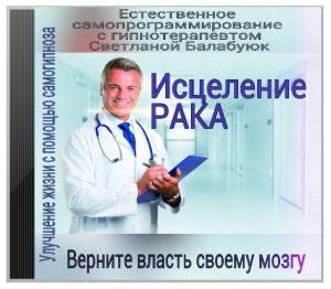 Исцеление рака