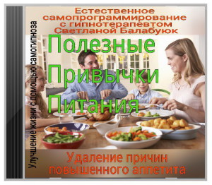 Полезные привычки питания. Удаление причин повышенного аппетита