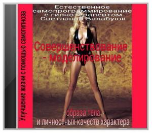 Совершенствование - моделирование образа тела и личностных качеств характера ж
