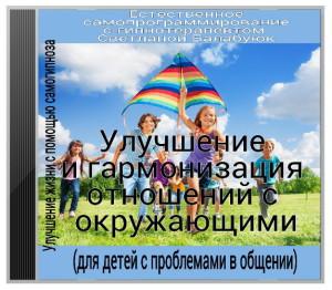 Улучшение и  гармонизации отношений с окружающими )для детей с проблемами в общении)