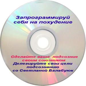 диск на похудение